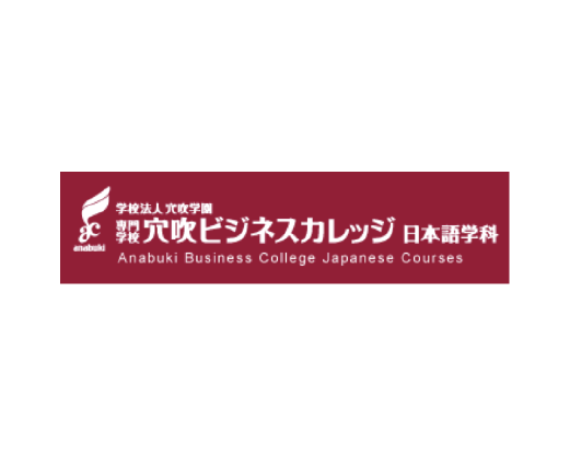 ANABUKI BUSINESS COLLEGE JAPANESE COURSES